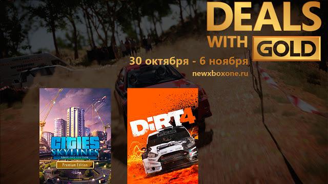 Скидки на игры для Xbox One с 30 октября по 6 ноября