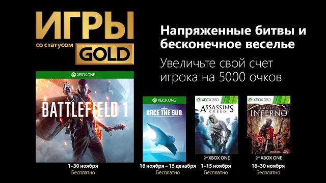 Список бесплатных игр по программе Games With Gold в ноябре