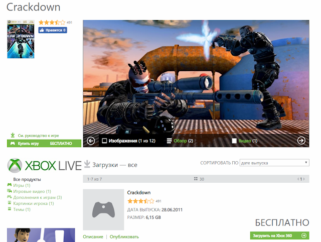 Первый Crackdown можно сейчас забрать бесплатно для Xbox One