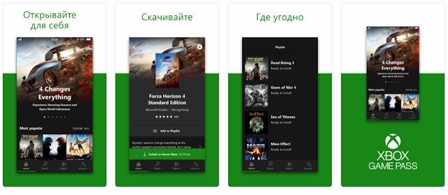 Состоялся релиз приложения Xbox Game Pass для Android и iOS
