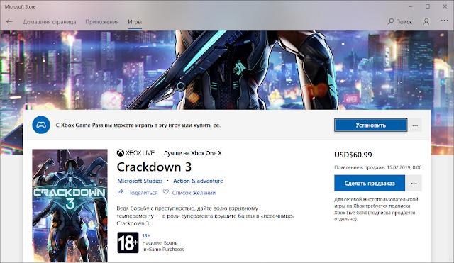 Новинки теперь можно будет загружать предварительно по Xbox Game Pass