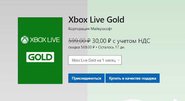 Xbox Live Gold можно приобрести за 30 рублей