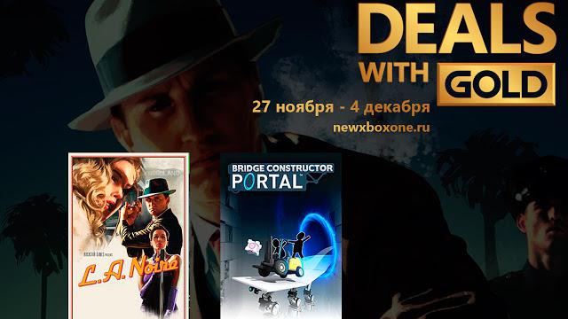 Скидки на игры для Xbox One с 27 ноября по 4 декабря