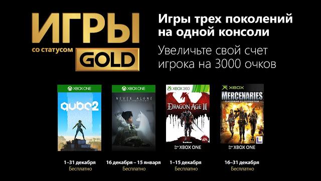 Список бесплатных игр по программе Games With Gold в декабре