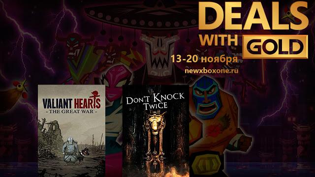 Скидки на игры для Xbox One с 13 по 20 ноября