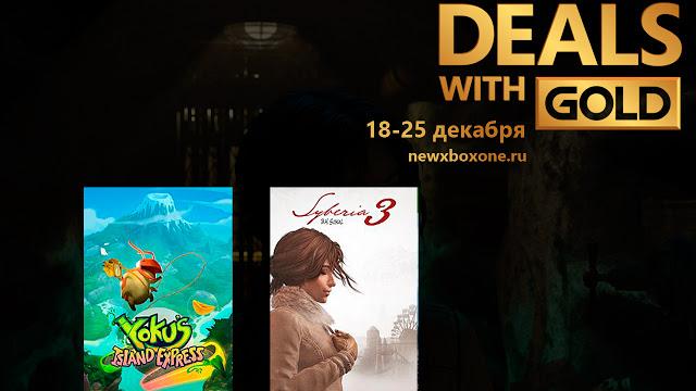 Скидки на игры для Xbox One с 18 по 25 декабря