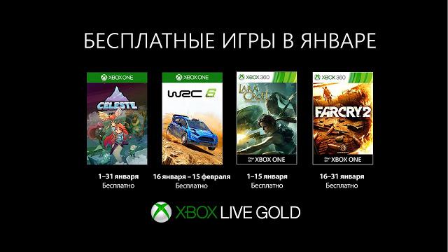 Список бесплатных игр по программе Games With Gold в январе