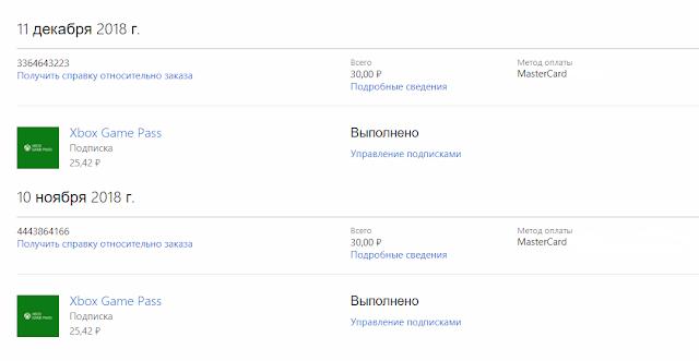 Подписку Xbox Game Pass можно повторно продлить за 30 рублей