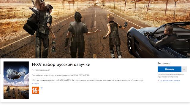 FINAL FANTASY XV получила русскую озвучку на Xbox One спустя 2 года после релиза