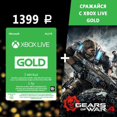 Акция: Gears of War 4 в подарок при покупке Xbox Live Gold