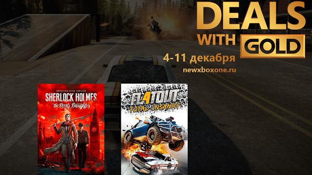 Скидки на игры для Xbox One с 4 по 11 декабря