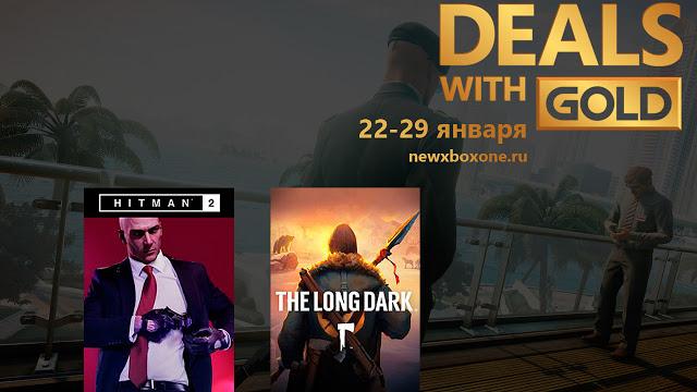 Скидки на игры для Xbox One с 22 по 29 января