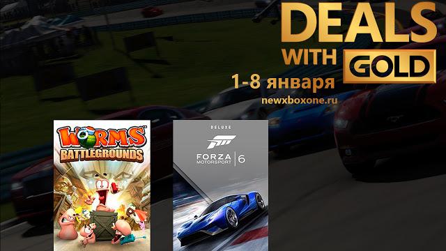 Скидки на игры для Xbox One с 1 по 8 января
