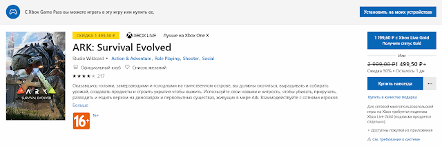 ARK: Survival Evolved вскоре будет добавлена в подписку Xbox Game Pass