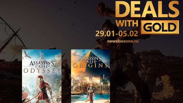 Скидки на игры для Xbox One с 29 января по 5 февраля