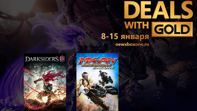 Скидки на игры для Xbox One с 8 по 15 января