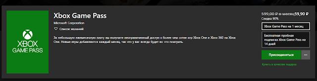 Подписки Xbox Live Gold и Xbox Game Pass вновь доступны со скидками