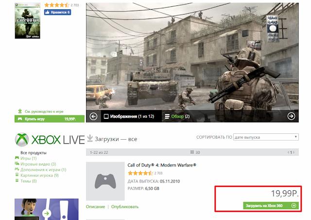 Ряд игр для Xbox One можно купить сейчас за 20-30 рублей из-за очередного бага (UPD)