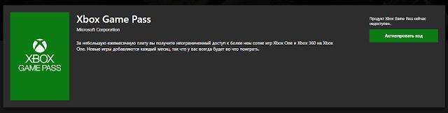 Подписки Xbox Game Pass и Xbox Live Gold больше не продаются в России в магазине Microsoft