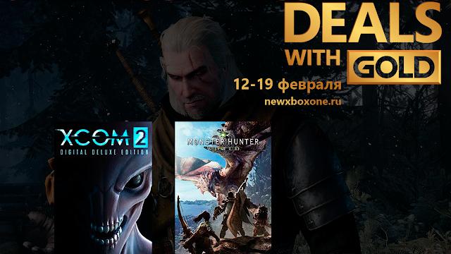 Скидки на игры для Xbox One с 12 по 19 февраля