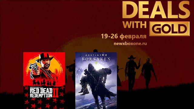 Скидки на игры для Xbox One с 19 по 26 февраля