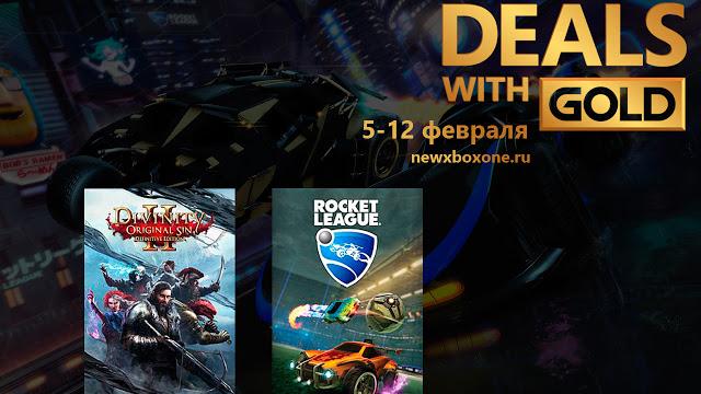 Скидки на игры для Xbox One с 5 по 12 февраля