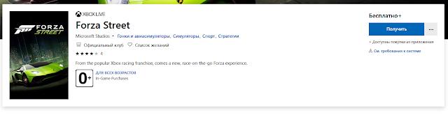 Forza Street теперь доступна бесплатно в магазине Microsoft
