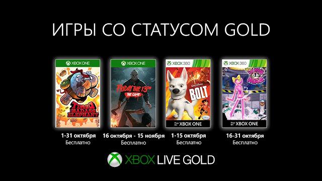 Список игр по программе Games With Gold в октябре