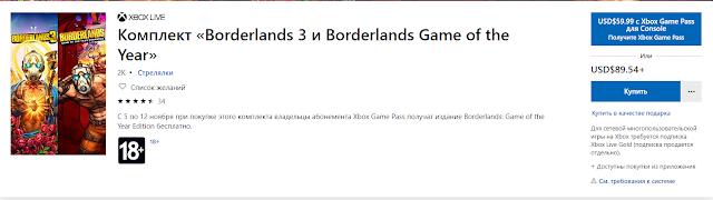 Borderlands Game of the Year дают бесплатно за покупку Borderlands 3
