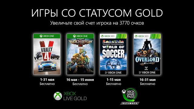 Список бесплатных игр по программе Games With Gold в мае