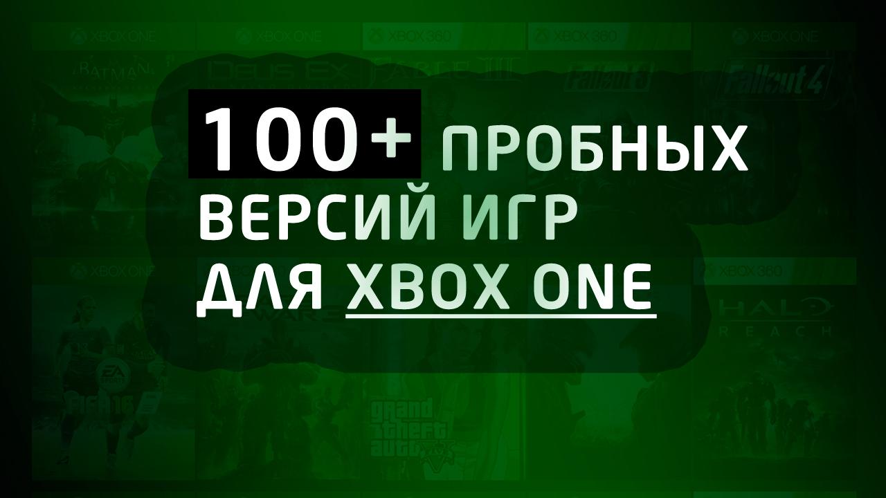 Больше 100 игр для Xbox One с бесплатными/пробными версиями