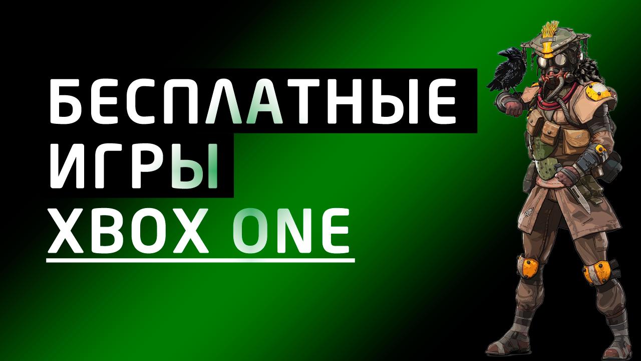 Бесплатные игры на Xbox One: полный список
