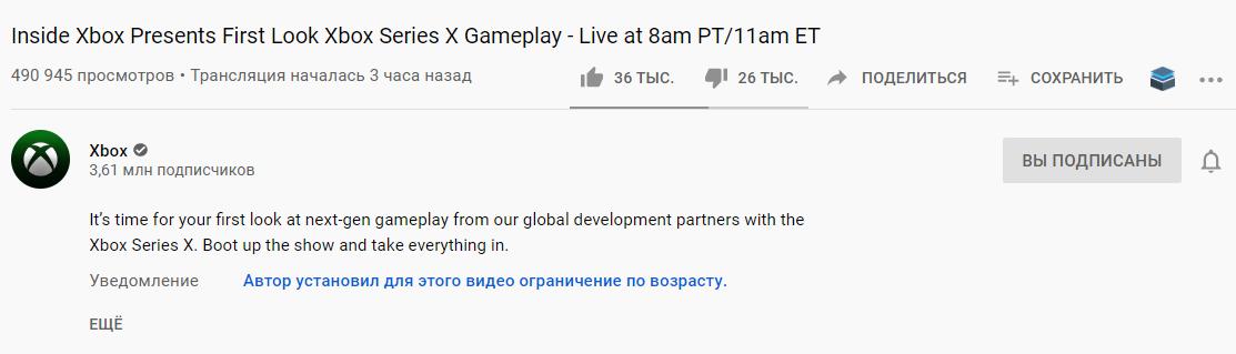 Зрители Xbox Inside завалили дизлайками и негативными комментариями трансляцию