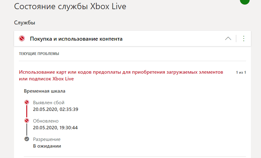 В сервисе Xbox Live сбой: игроки не могут активировать коды подписок