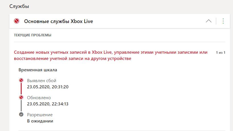 Xbox Live испытывает проблемы с учетными записями