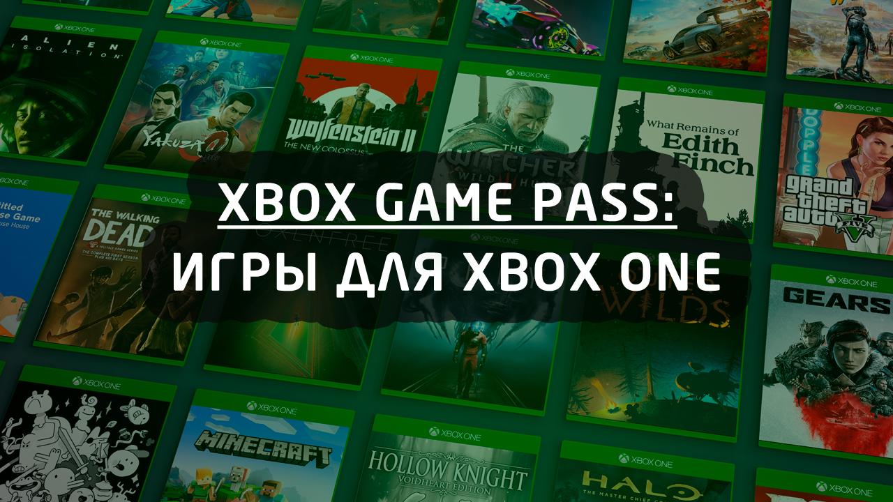 Xbox Game Pass: список игр по подписке на Xbox One