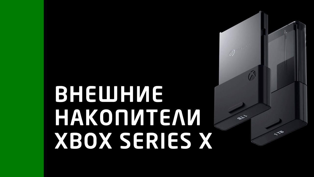 Как будут работать внешние накопители на Xbox Series X