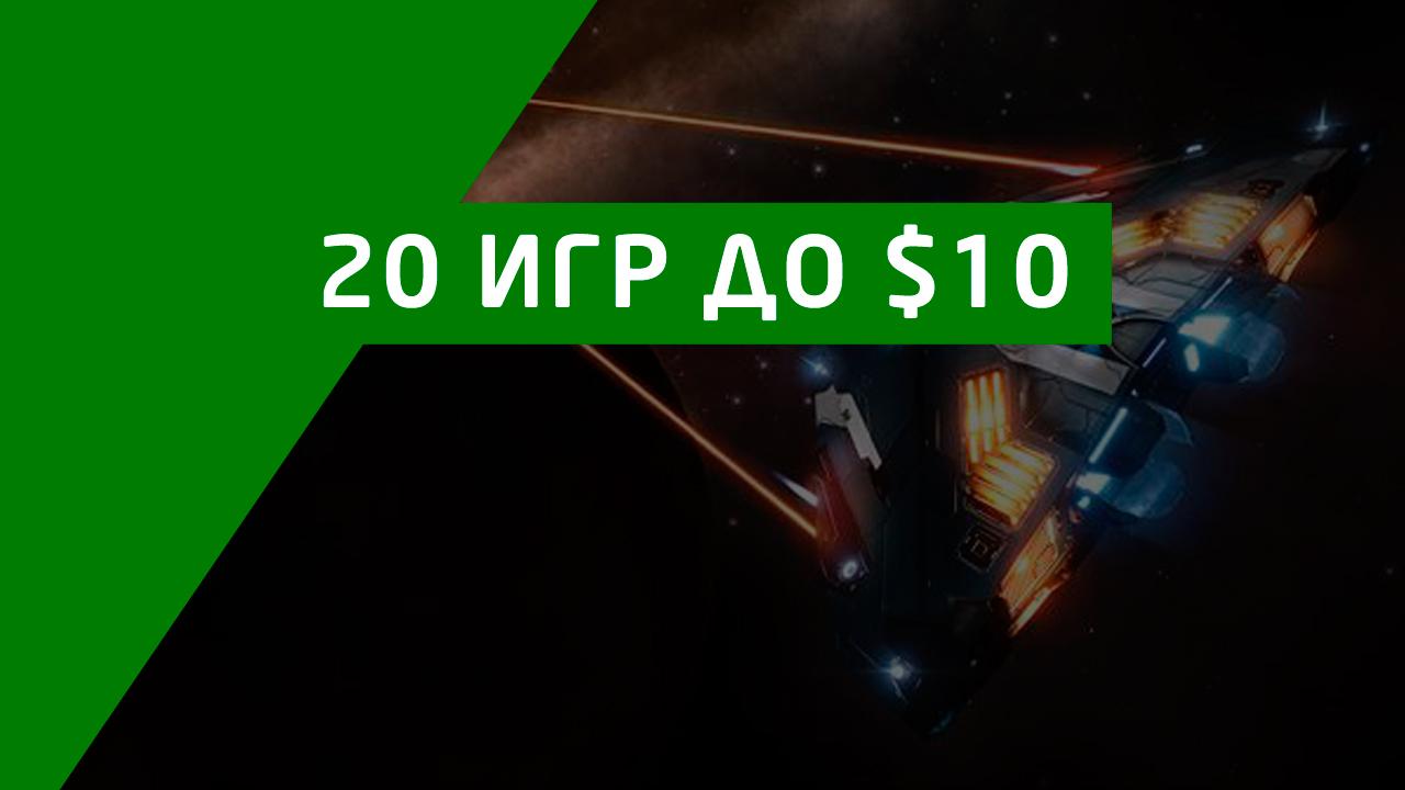 ТОП-20 интересных игр до $10 на распродаже в Microsoft Store