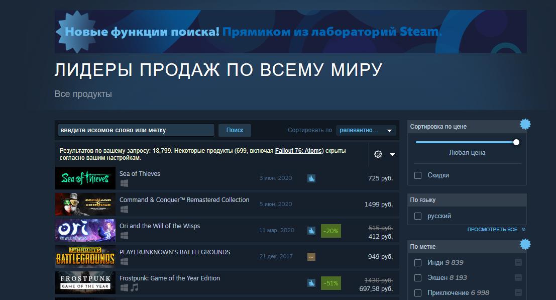 Sea of Thieves дебютирует в Steam на 1 месте в списке продаж