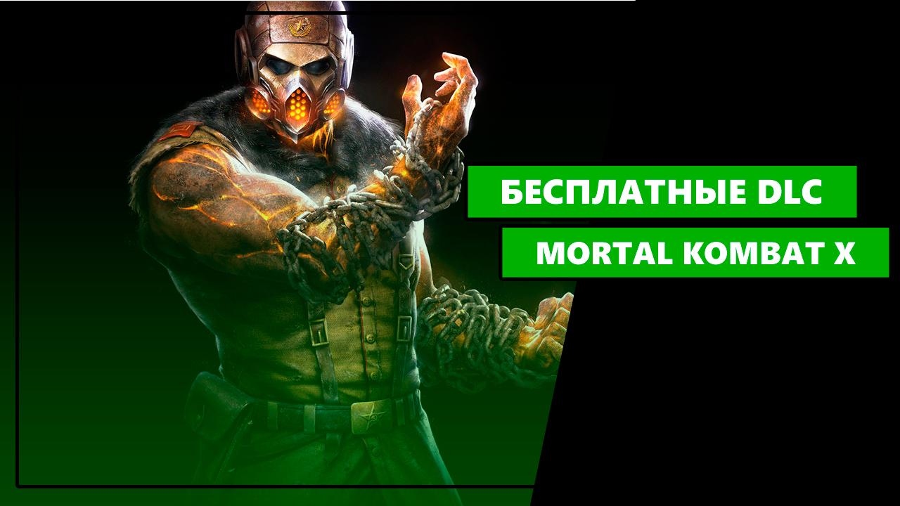 Все 7 бесплатных DLC для игры Mortal Kombat X на Xbox One