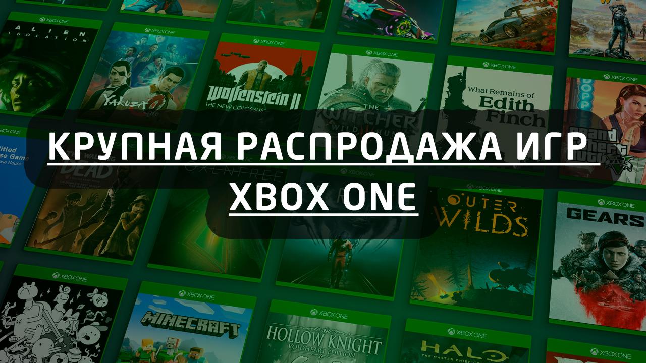 Крупная распродажа игр для Xbox One: полный список игр со скидками (upd)