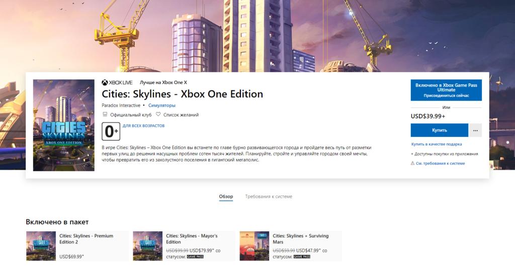 Обсуждение: Что нужно обновить в цифровом магазине Microsoft Store?