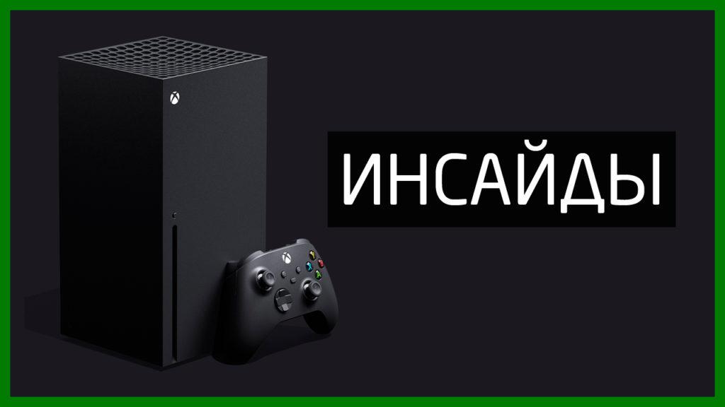 Инсайдер про: 5 новых студий Microsoft, июльскую презентацию, стратегию Xbox, цены на новое поколение