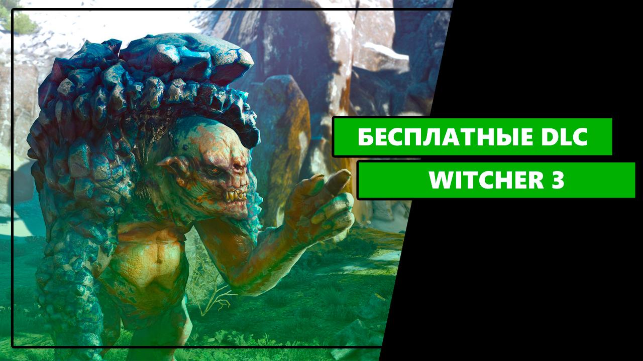 Все 16 бесплатных DLC для игры «Ведьмак 3» на Xbox One