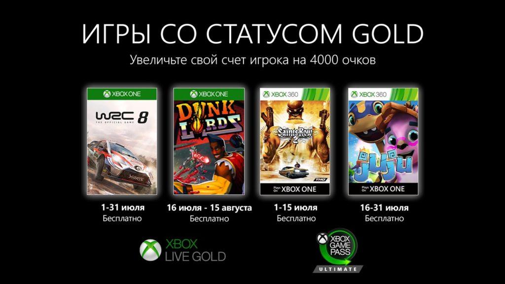 Бесплатные игры по программе Games With Gold в июле