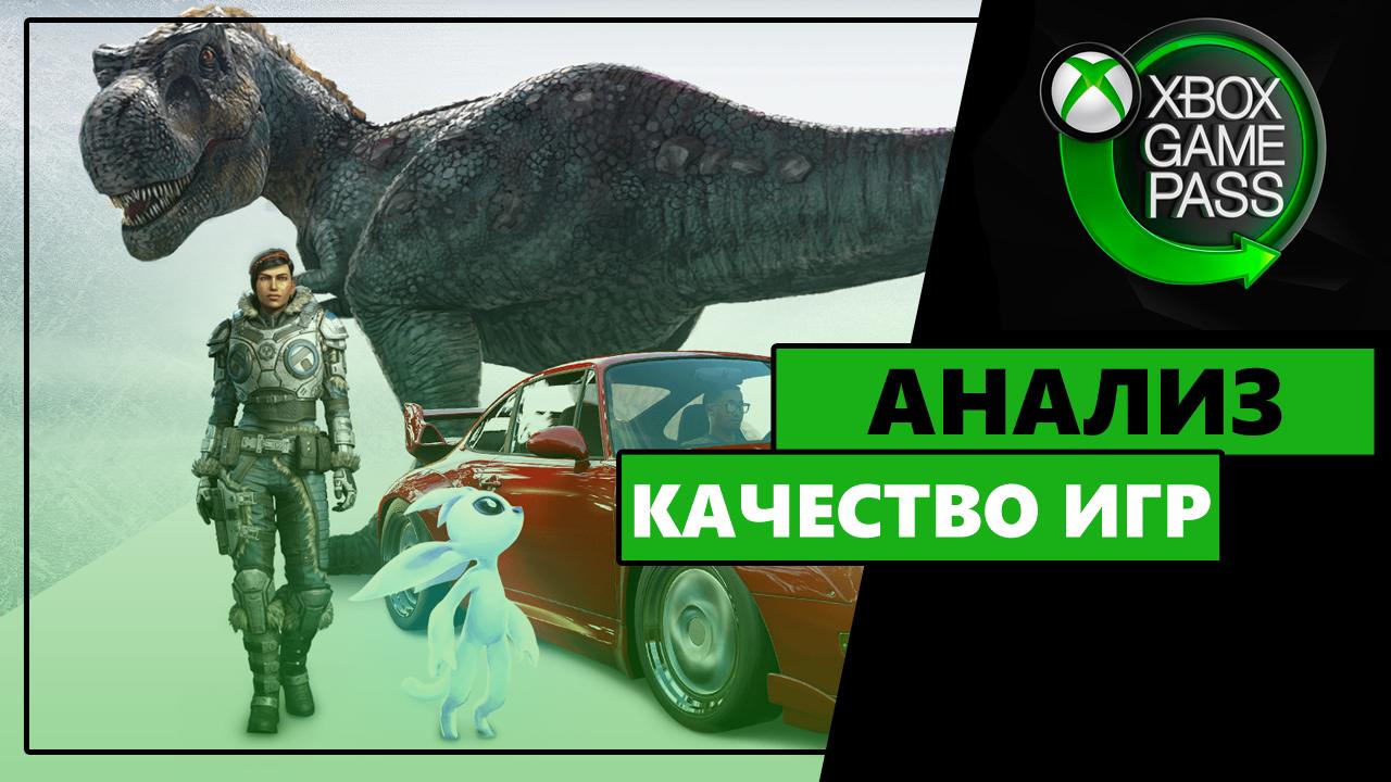 Анализ: Какого качества игры добавляют в подписку Xbox Game Pass