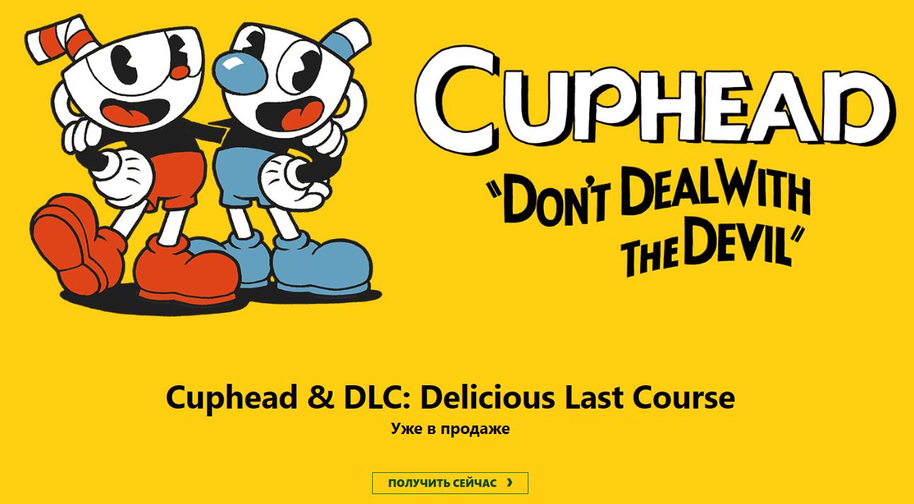 Долгожданное дополнение The Delicious Last Course для Cuphead может выйти сегодня