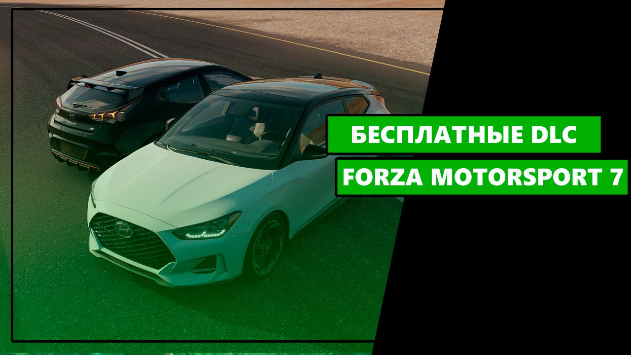 Все 16 бесплатных DLC для игры Forza Motorsport 7 на Xbox One
