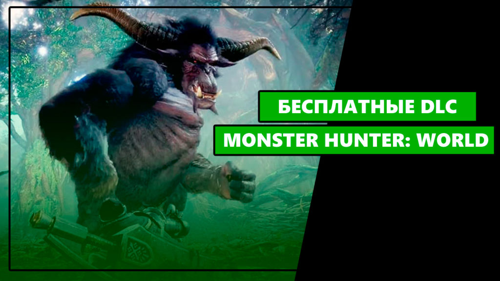 Все 16 бесплатных DLC для игры MONSTER HUNTER: WORLD на Xbox One