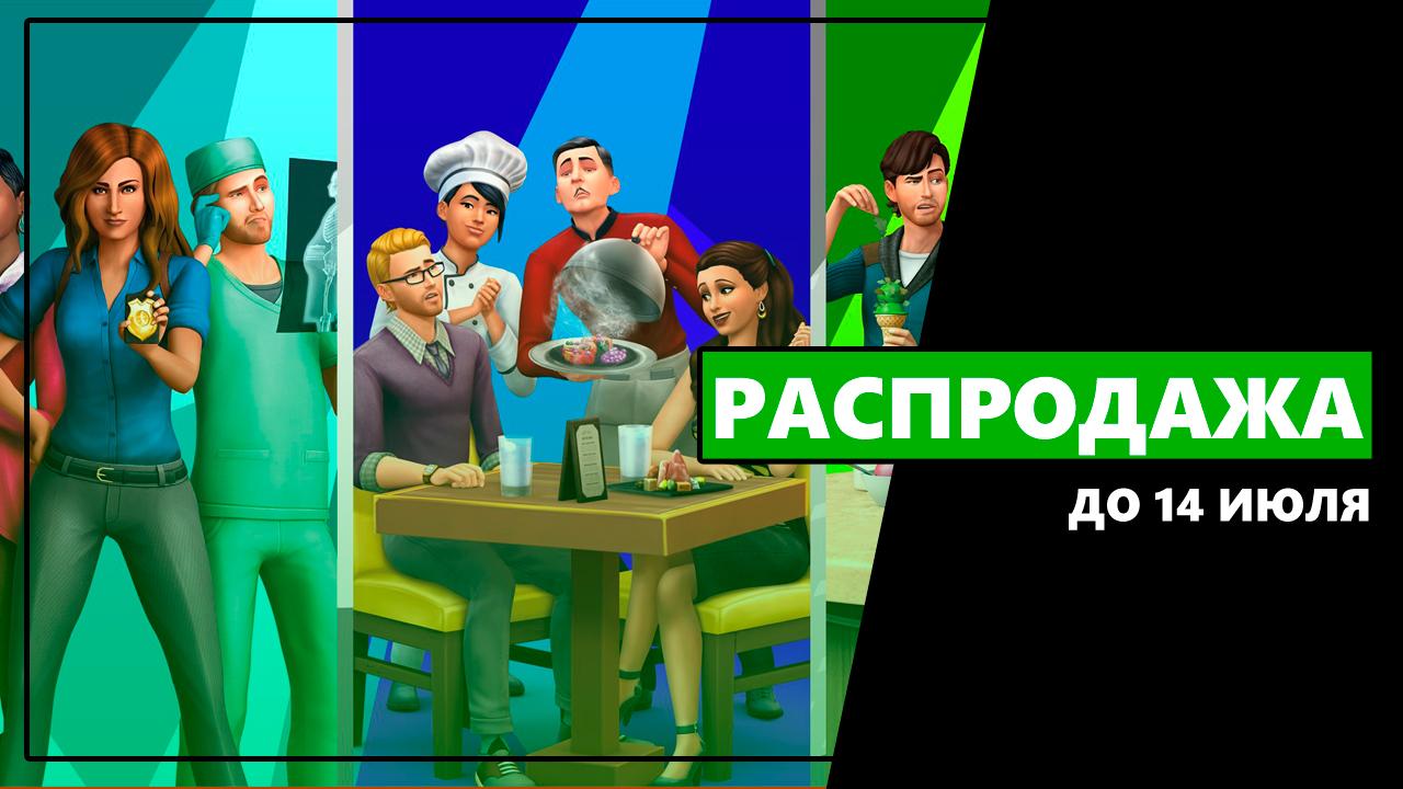 Распродажа Sims 4 и кучи дополнений для игры на Xbox One